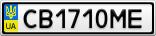 Номерной знак - CB1710ME