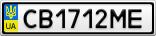 Номерной знак - CB1712ME