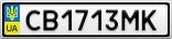 Номерной знак - CB1713MK