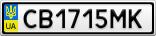 Номерной знак - CB1715MK
