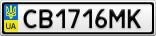 Номерной знак - CB1716MK