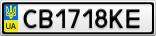 Номерной знак - CB1718KE