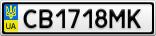 Номерной знак - CB1718MK