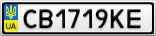 Номерной знак - CB1719KE
