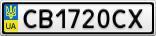 Номерной знак - CB1720CX