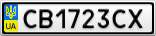 Номерной знак - CB1723CX