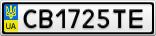Номерной знак - CB1725TE