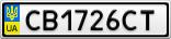 Номерной знак - CB1726CT