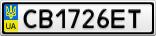 Номерной знак - CB1726ET