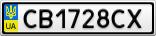 Номерной знак - CB1728CX