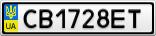 Номерной знак - CB1728ET