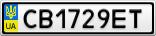 Номерной знак - CB1729ET