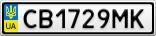 Номерной знак - CB1729MK