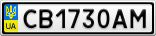 Номерной знак - CB1730AM