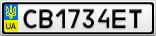 Номерной знак - CB1734ET