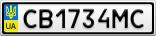 Номерной знак - CB1734MC