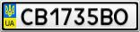 Номерной знак - CB1735BO