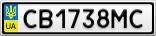 Номерной знак - CB1738MC