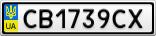 Номерной знак - CB1739CX