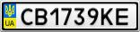 Номерной знак - CB1739KE