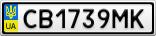 Номерной знак - CB1739MK