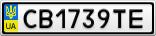 Номерной знак - CB1739TE