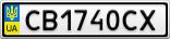 Номерной знак - CB1740CX