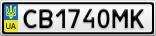 Номерной знак - CB1740MK
