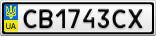 Номерной знак - CB1743CX