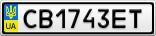 Номерной знак - CB1743ET