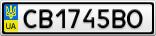 Номерной знак - CB1745BO
