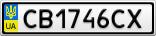 Номерной знак - CB1746CX