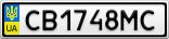 Номерной знак - CB1748MC