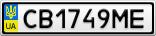 Номерной знак - CB1749ME