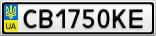 Номерной знак - CB1750KE
