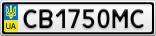 Номерной знак - CB1750MC