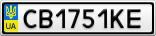 Номерной знак - CB1751KE