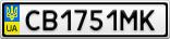 Номерной знак - CB1751MK