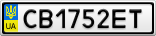 Номерной знак - CB1752ET