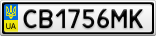 Номерной знак - CB1756MK