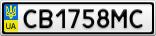 Номерной знак - CB1758MC