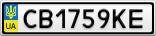 Номерной знак - CB1759KE