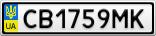 Номерной знак - CB1759MK