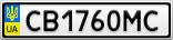 Номерной знак - CB1760MC