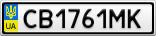 Номерной знак - CB1761MK