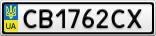 Номерной знак - CB1762CX