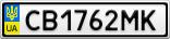 Номерной знак - CB1762MK