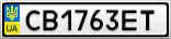 Номерной знак - CB1763ET