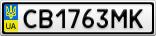 Номерной знак - CB1763MK