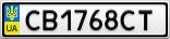 Номерной знак - CB1768CT